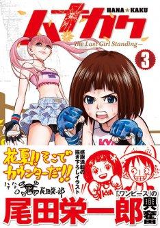 尾田栄一郎女子格闘マンガに大興奮ハナカク3巻帯に推薦文と