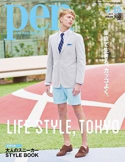 カッコよく、東京で生きる男たちのファッションを紹介--「Pen」3月15日号