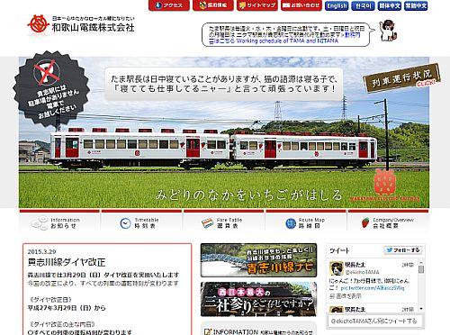 和歌山電鐵3/29ダイヤ改正、たま電車・おもちゃ電車・いちご電車の運用改善