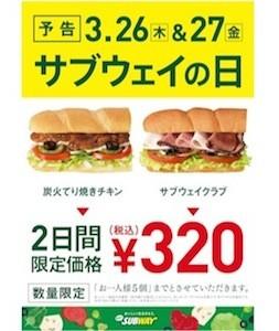 「サブウェイ」日本上陸23年記念、2日間限定で特別価格のキャンペーン実施