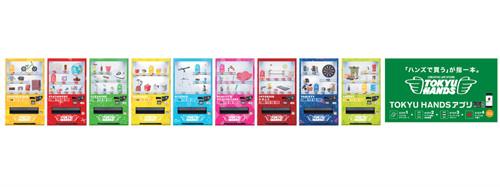 新宿駅と大阪駅に東急ハンズのバーチャル自販機出現! 実際に購入可能