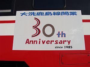 鹿島臨海鉄道、大洗鹿島線開業30周年記念事業3/14から展開