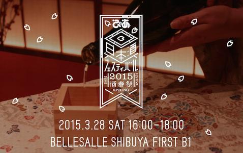 東京都・渋谷で100種以上がそろう「ぴあ日本酒フェスティバル春酒祭」開催!