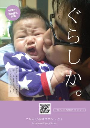 宮崎県の方言が面白くて可愛いことが一発で分かるポスターが話題に!