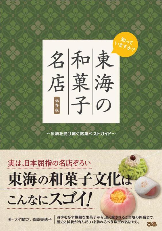 image:だから東海は銘菓ぞろい!? 愛され和菓子がそろう東海の名店はこんなところ