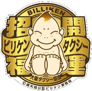 大阪府で幸運を振りまいて走るビリケンタクシー発車! 遭遇率は1/200以下!?