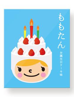 和洋菓子「ももたん」にお誕生日ケーキ味登場! 季節で変わる4種類の味