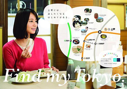 堀北真希、東京メトロ企業広告に2015年度も出演