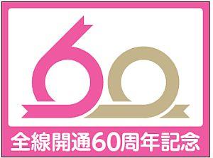 新京成電鉄、京成千葉線乗り入れ車両に全線開通60周年記念ヘッドマーク掲出