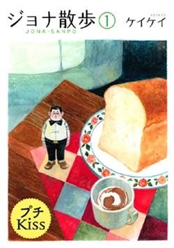 中年男性の姿をした妖精の物語『ジョナ散歩 プチキス』など第1巻が無料