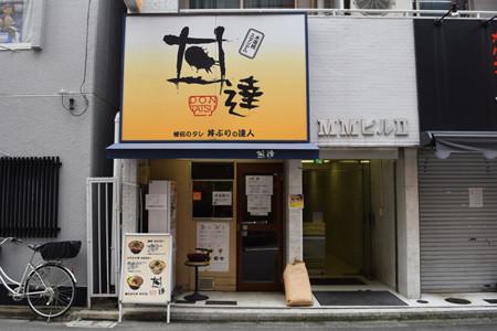 東京都・水道橋で発見! 1.5kgの豚丼「大魔神」を前に身体が打ち震える