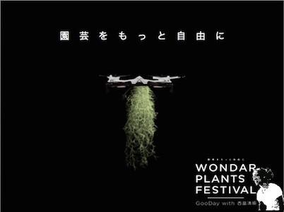 福岡県福岡市のホームセンター「グッデイ」に巨大迷宮植物園登場