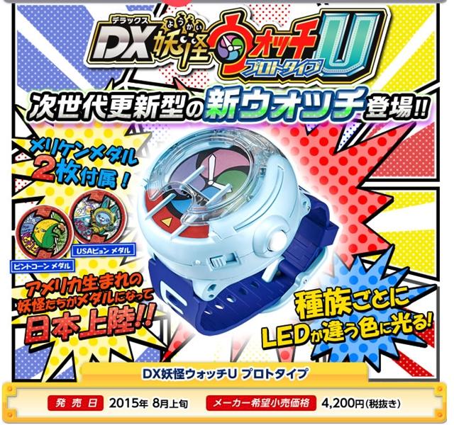 image:『DX妖怪ウォッチU プロトタイプ』8月上旬発売へ、SDカード導入で新たな進化