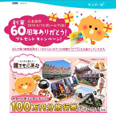 モンテール、100万円の旅行券などが当たる60周年記念キャンペーンを開催