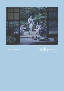 綾瀬はるか広瀬すずら4姉妹の映画未収カットも! 『海街diary』写真集発売