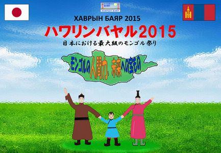 東京都練馬区でモンゴルの春祭り開催! モンゴル料理とともに雑貨や踊りも