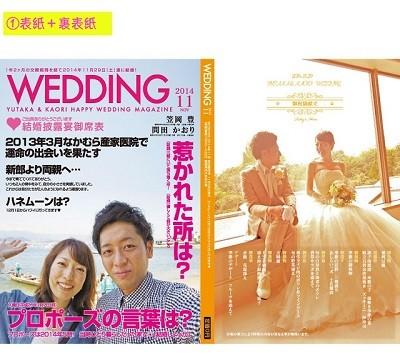結婚式のオリジナル席次表をつくれるサイトがオープン! 雑誌風の冊子に
