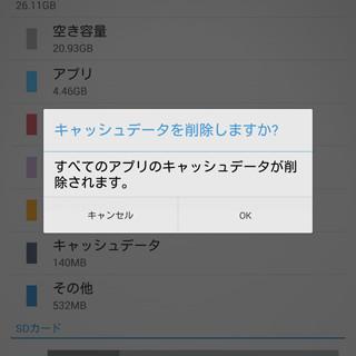 アプリ の キャッシュ を 削除