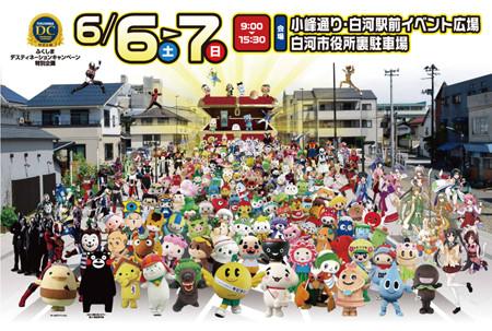 ふなっしーにくまモンも! 福島県白河市にご当地キャラ188体が集結!
