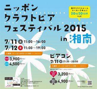 神奈川県鎌倉モンクレール ダウン アウトレット市のビーチで樽出しのクラフトビアフェス開催–「ビアコン」も