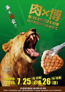 肉食集合! 秋田県で「肉の博覧会」開催! 新ブランド秋田牛も登場