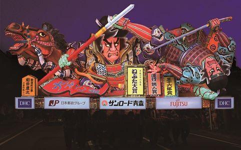 青森県で日本を代表する火祭り「青森ねぶた祭」開催! 約1万1,000発の花火も