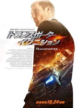 【動画】トランスポーター イグニション