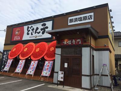 生まれ変わった「どさん子ラーメン」に新店登場! 千葉県と栃木県にオープン