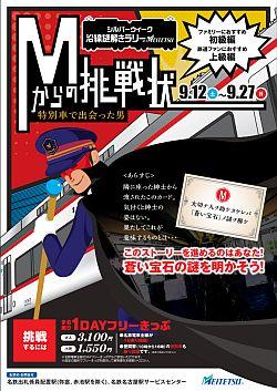 名古屋鉄道、沿線スタンプラリーでイラスト系統板が1名に当たる! 9/12から