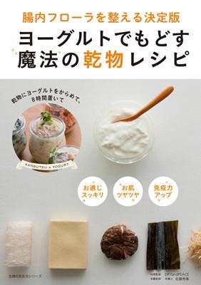日本ヨーグル党 - Magazine cover