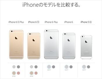 iphone 6s plusはどこが進化したのか 6 plusとスペック面を比較 1