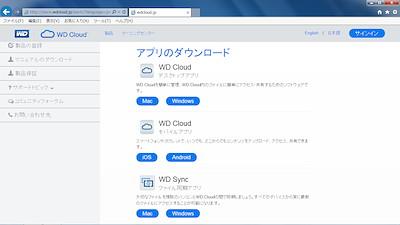wd cloud ダウンロード