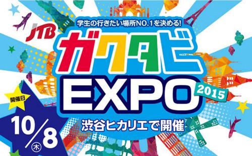 JTBワールドバケーションズとマイナビ学生の窓口は10月8日、渋谷ヒカリエ(東京都渋谷区)にて学生の旅行を応援する1日限りのスペシャルイベント「ガクタビEXPO 2015」を開催する。