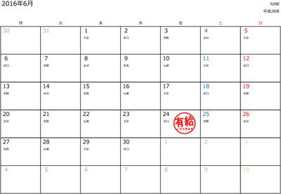 2016年版、有給取得カレンダー ... : カレンダー ワード 2015 : カレンダー