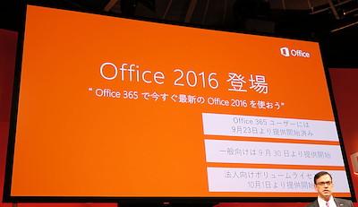 マイクロソフトOffice 2016 の永続ライセンスをダ …
