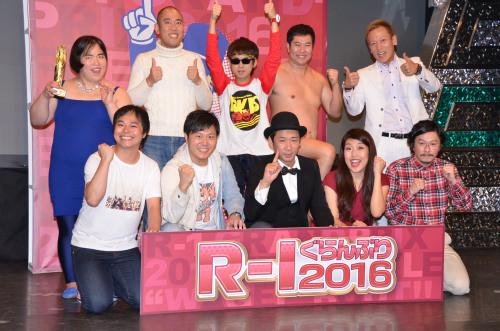 R-1ぐらんぷり2016』発表開催 コ...