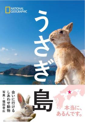 実在する「うさぎ島」の写真集がナショジオから登場!