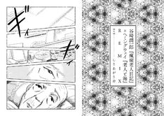 しりあがり寿 谷崎潤一郎とヘミングウェイの小説を1つのマンガに