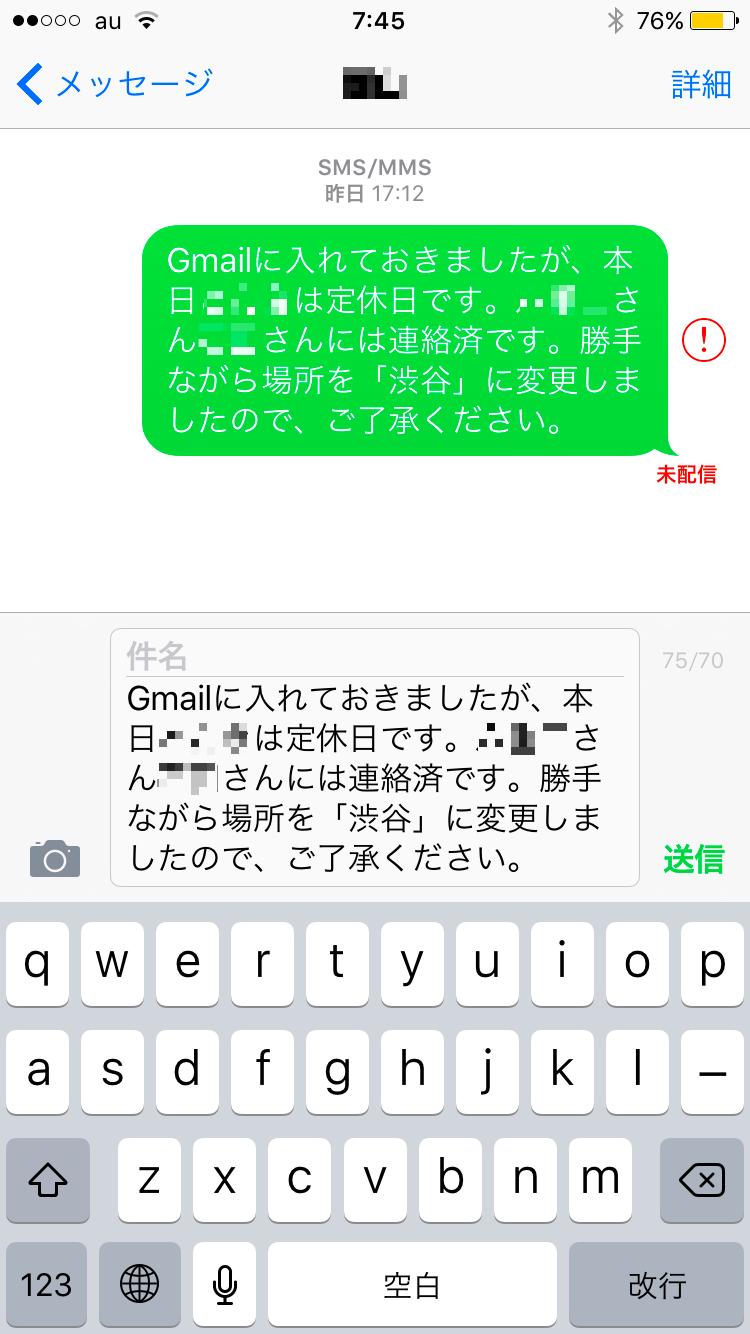 送り の 方 メール ショート