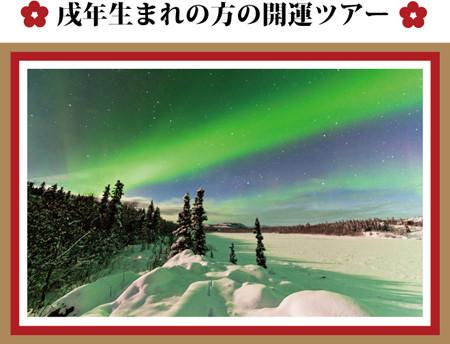 旅工房は2016年1月3日13:00より、「干支別スペシャル開運ツアー2016」および初売りセール商品の予約受付を開始する。