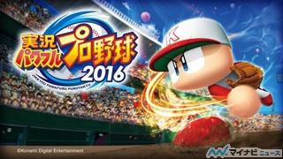 パワプロ最新作! 『実況パワフルプロ野球2016』、公式サイトを ...