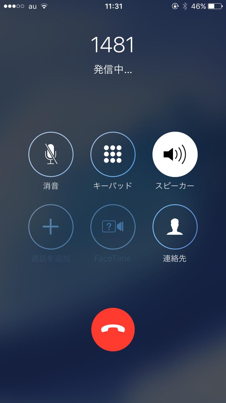 なぜ 非 通知 電話