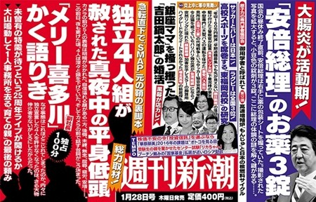 「週刊新潮 2016年1月28日号」の画像検索結果