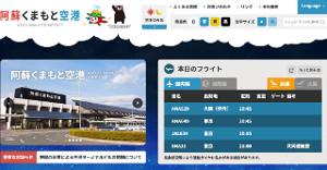 熊本空港に国内線を就航しているJALやANAなど6社は、4月16日より空港が閉鎖されている状況を受け、17日も熊本発着便を全便欠航する。