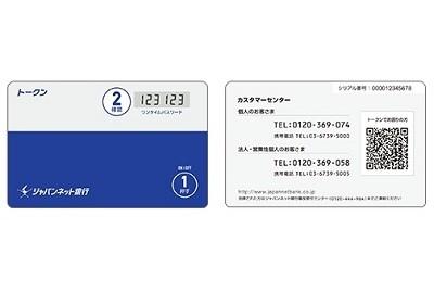 ジャパンネット銀行が導入する ...