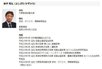 吉澤和弘氏の略歴(2016年5月13日 ...