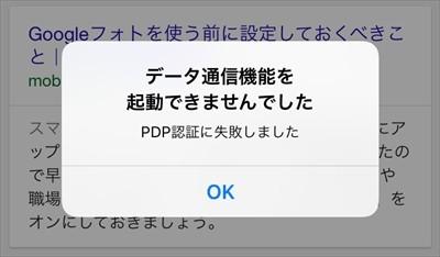 ワイモバイルでLINEの使えない ... - mobareco.jp
