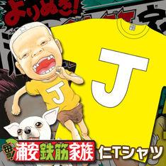 毎度!浦安鉄筋家族 (1-24巻 ... - mangazenkan.com