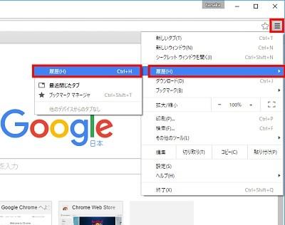 Googleお役立ちテクニック - Chromeブラウザの閲覧履歴を消す・シークレットモードを使う | マイナビニュース