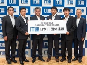 53の団体束ねる、日本最大級のIT業界団体が発足 (1) ITに関する政策 ...